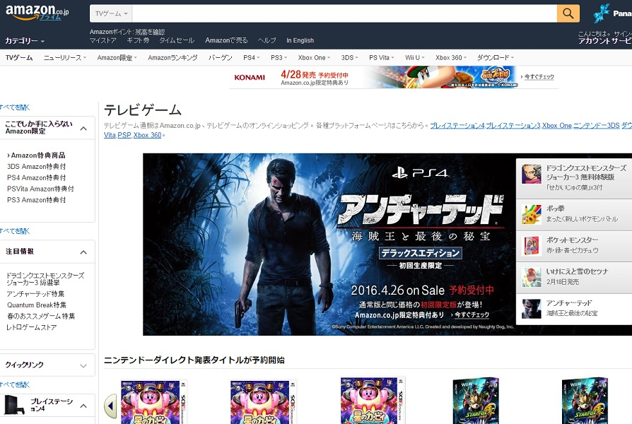 Amazon Japan Video Games Page