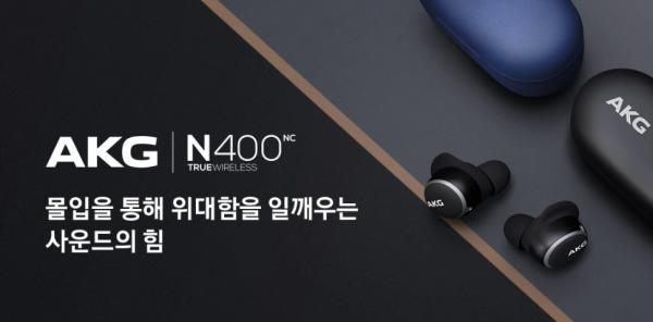 Meet AKG N400: Samsung's Galaxy Buds+ More Advanced Version