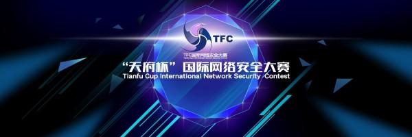 TianfuCup