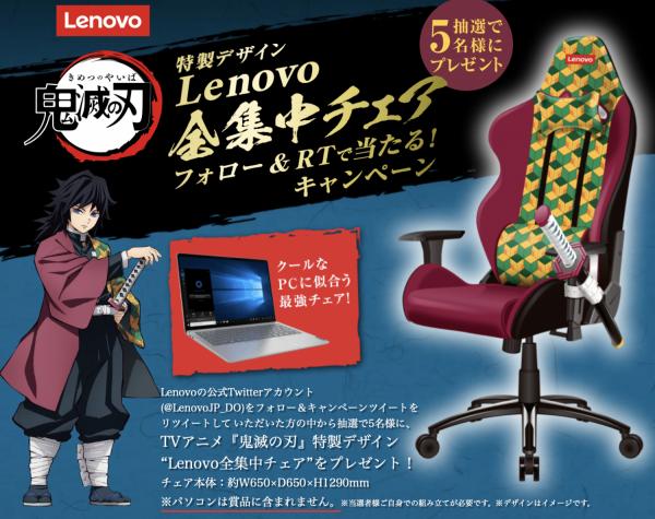 Lenovo Katana Gaming chair