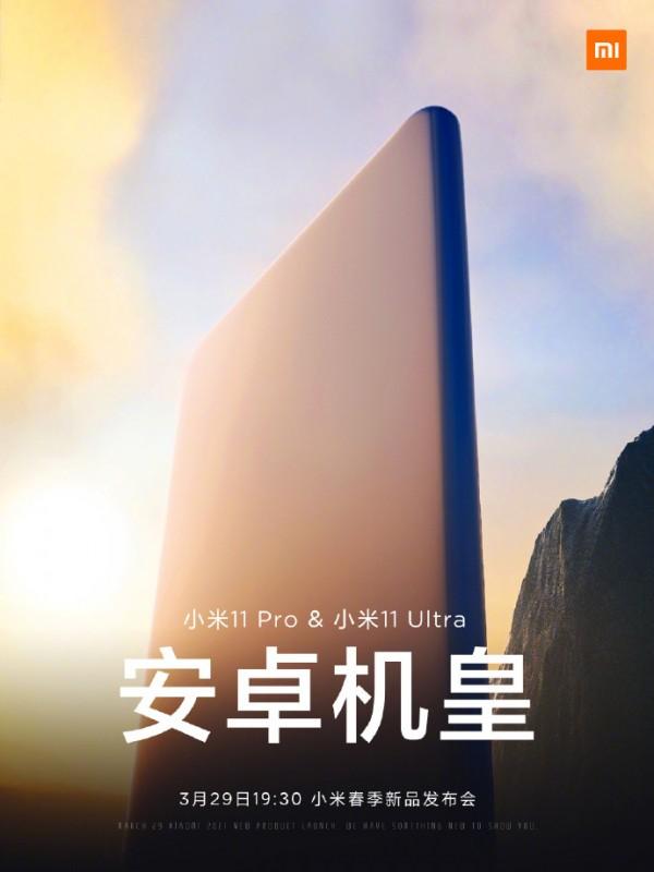 Xiaomi 2021 Mega Launch Teaser