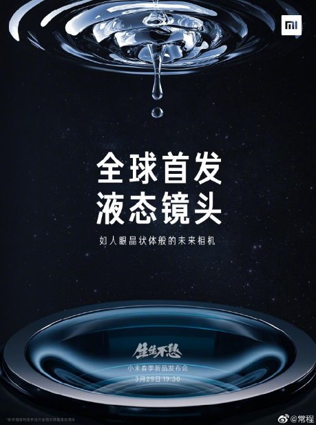New Android 11 Builds to Arrive on Current Xiaomi Mi Mix Models; Upcoming Mi MIX to Have Liquid Lens?