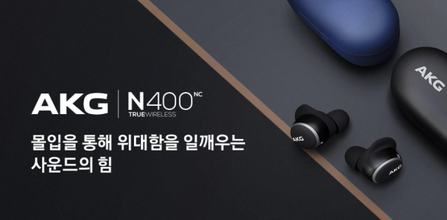 Meet the AKG N400: Samsung's Galaxy Buds+' More Advanced Version